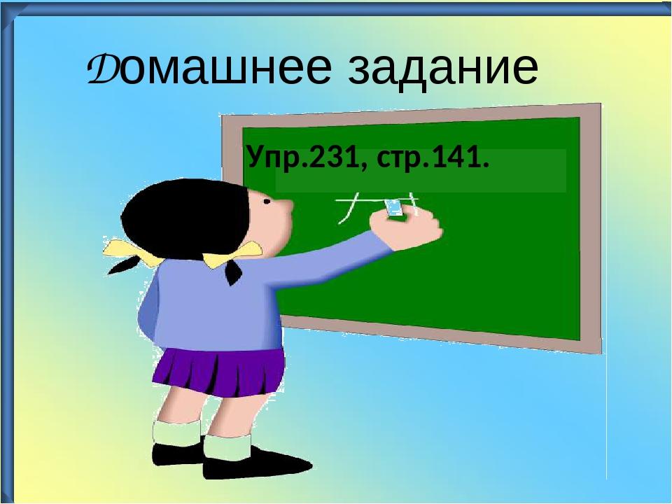 Домашнее задание Упр.231, стр.141. .
