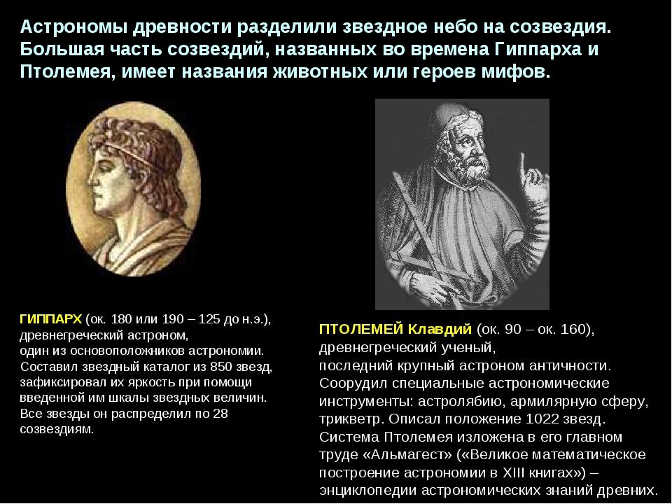 ПТОЛЕМЕЙКлавдий(ок. 90 –ок. 160), древнегреческийученый, последнийкрупны...
