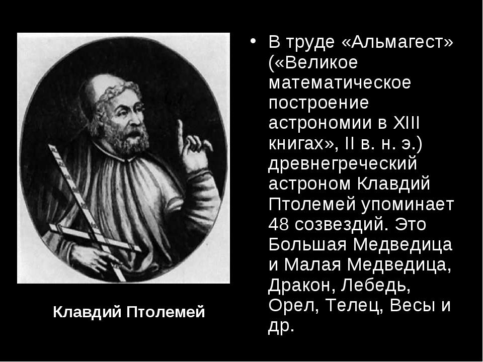 Клавдий Птолемей В труде «Альмагест» («Великое математическое построение астр...