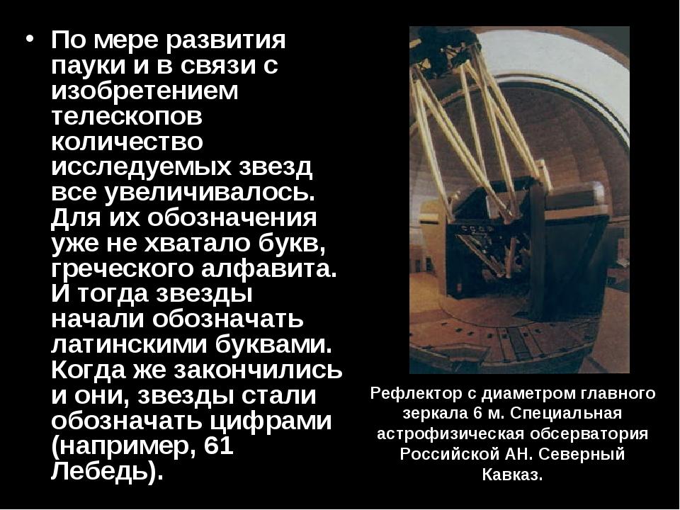 По мере развития пауки и в связи с изобретением телескопов количество исследу...