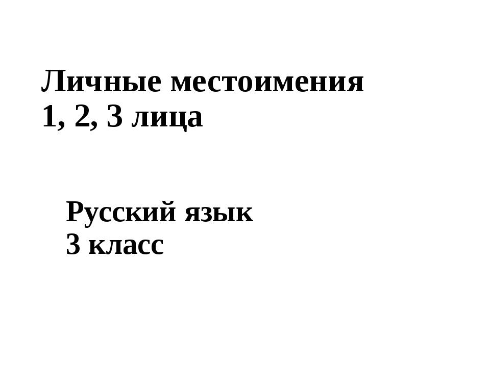 Личные местоимения 1, 2, 3 лица Русский язык 3 класс