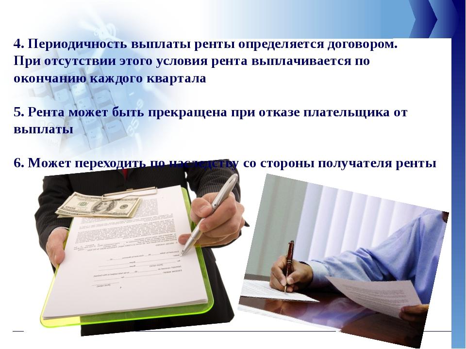 4. Периодичность выплаты ренты определяется договором. При отсутствии этого у...