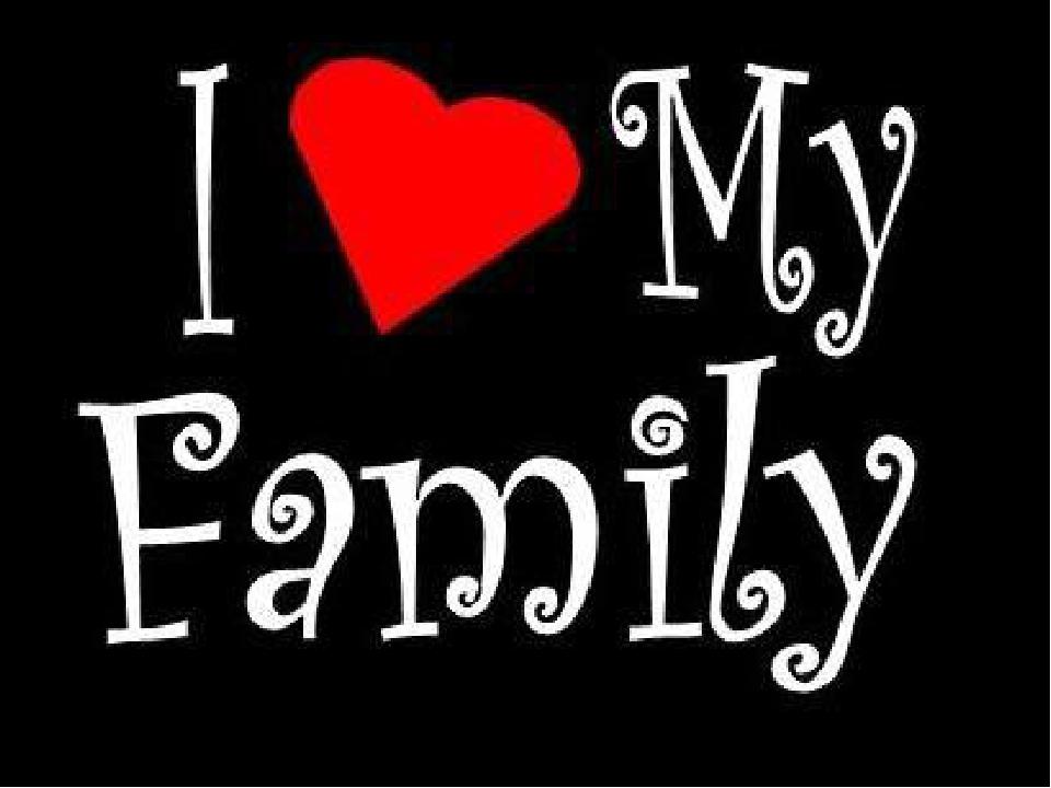 Картинки я люблю свою семью на английском, картинки