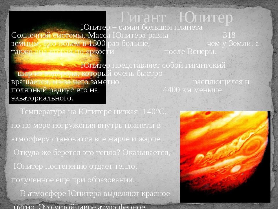 Гигант Юпитер Юпитер – самая большая планета  Солнечной системы. Мас...