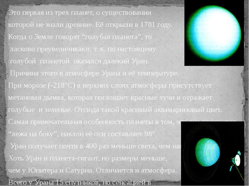 Это первая из трех планет, о существовании которой не знали древние. Её откры...
