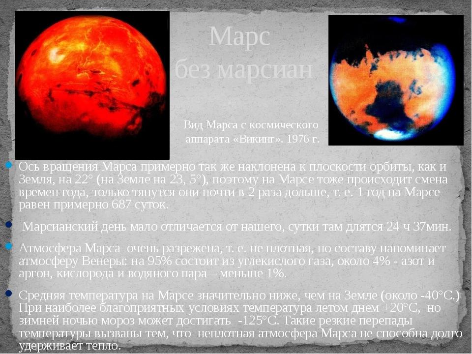 Вид Марса с космического аппарата «Викинг». 1976 г. Ось вращения Марса пример...