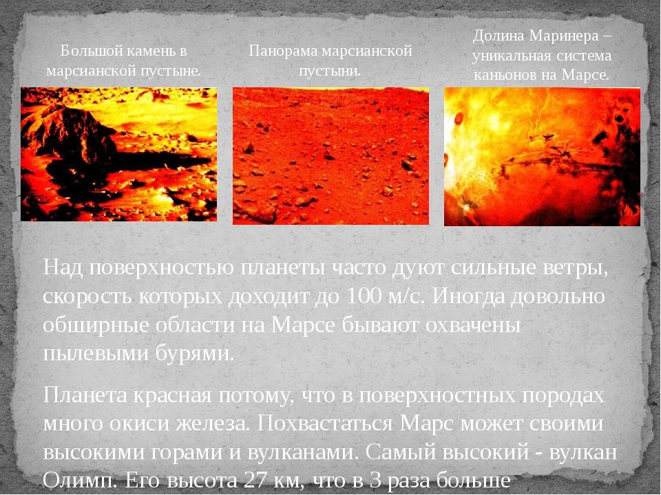 Большой камень в марсианской пустыне. Панорама марсианской пустыни. Долина Ма...