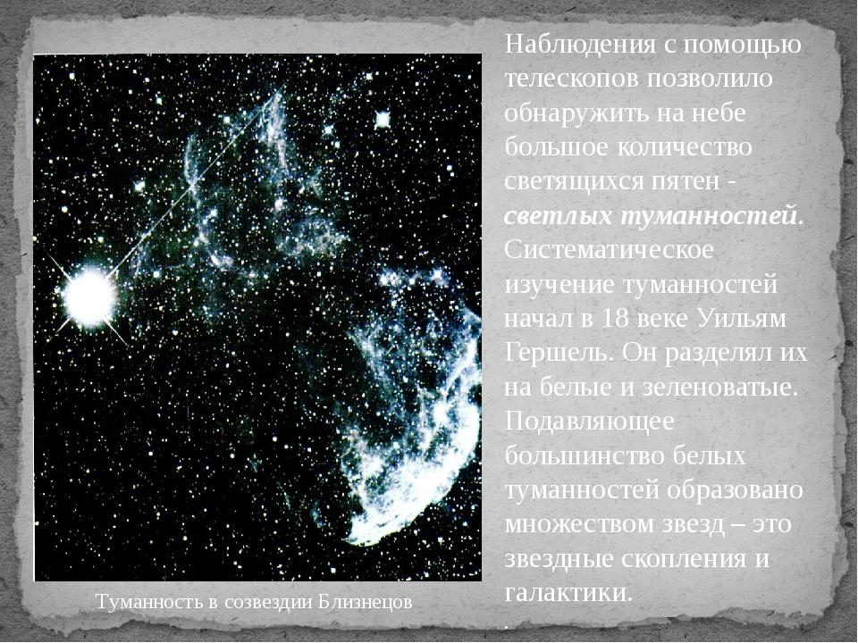 Наблюдения с помощью телескопов позволило обнаружить на небе большое количест...