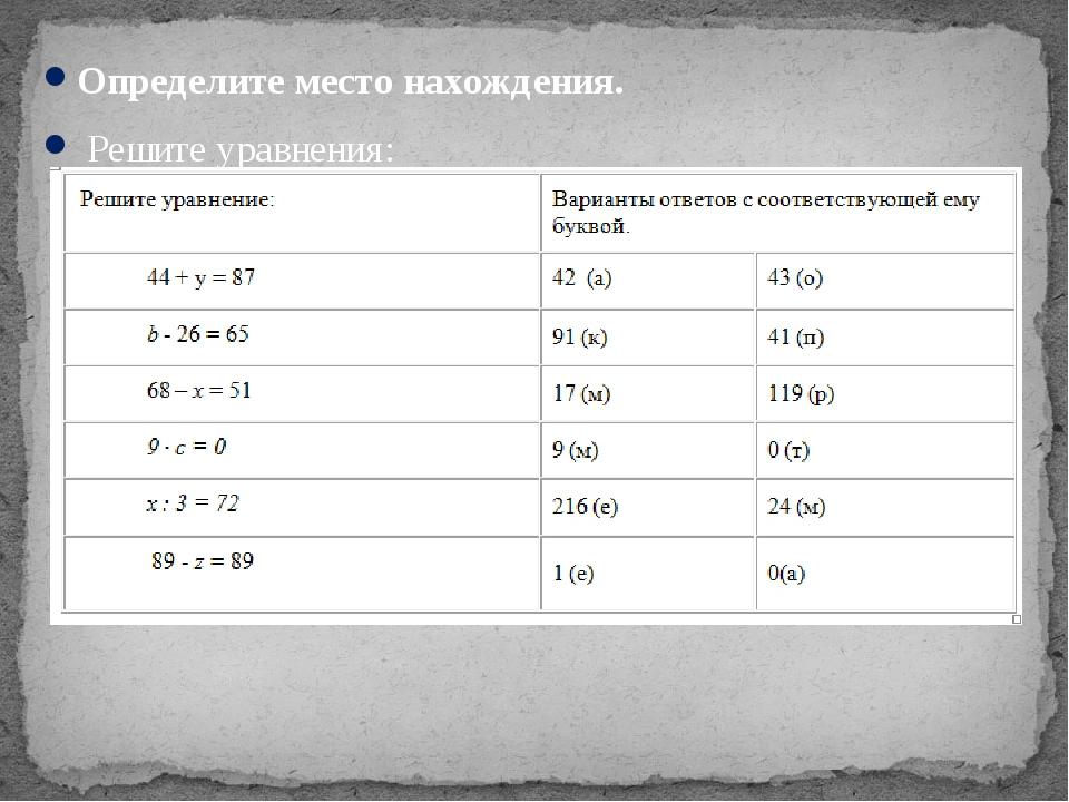 Определите место нахождения. Решите уравнения: Правильный ответ: комета