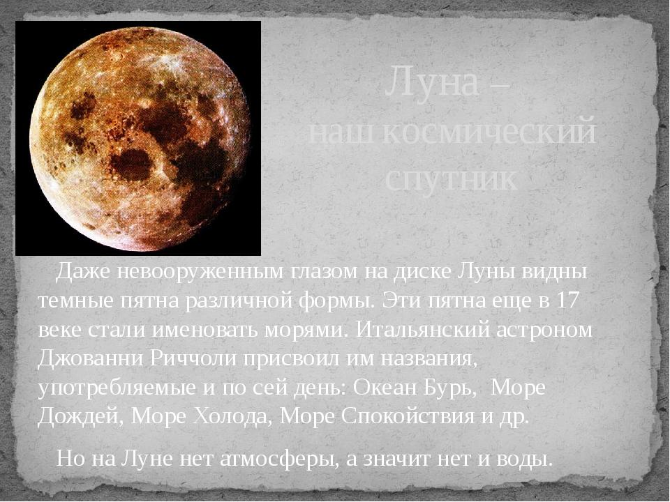 Луна – наш космический спутник Даже невооруженным глазом на диске Луны видны...