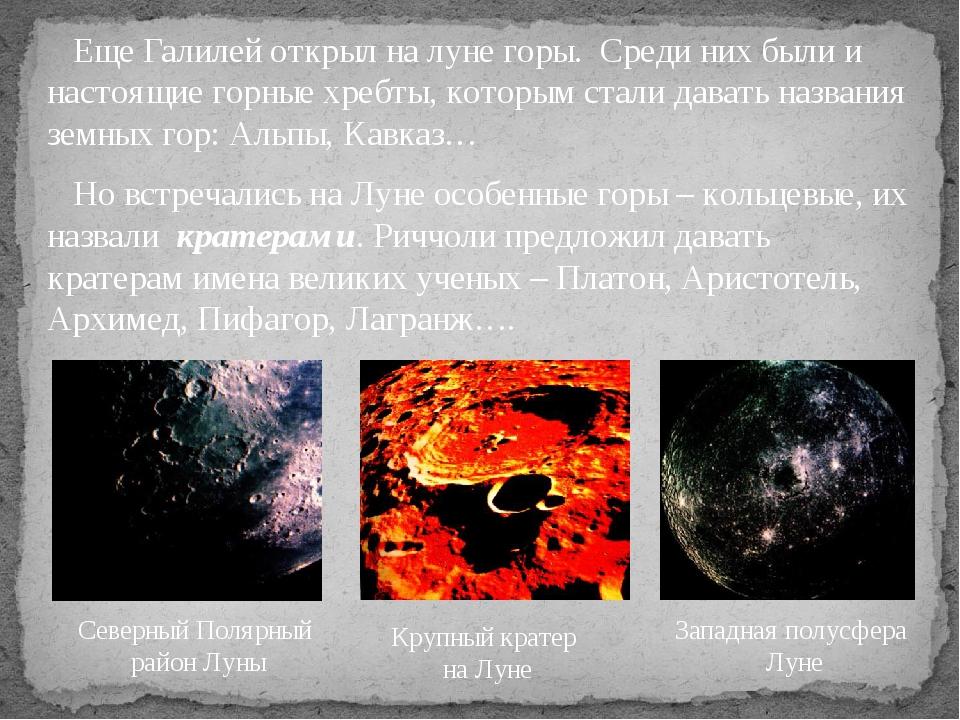 Еще Галилей открыл на луне горы. Среди них были и настоящие горные хребты, к...