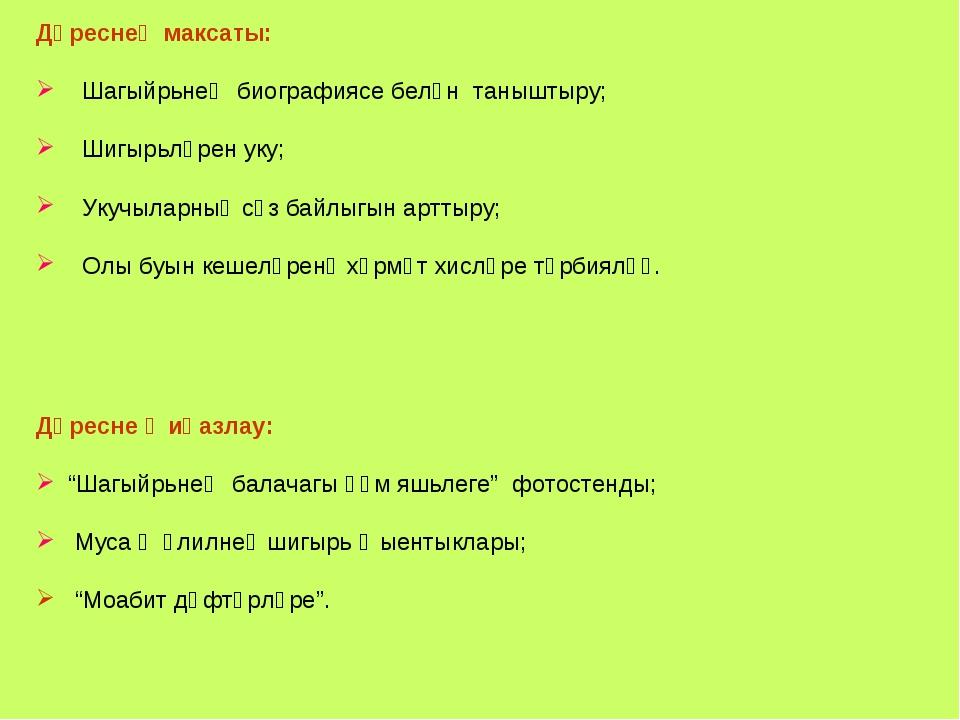Дәреснең максаты: Шагыйрьнең биографиясе белән таныштыру; Шигырьләрен уку; Ук...