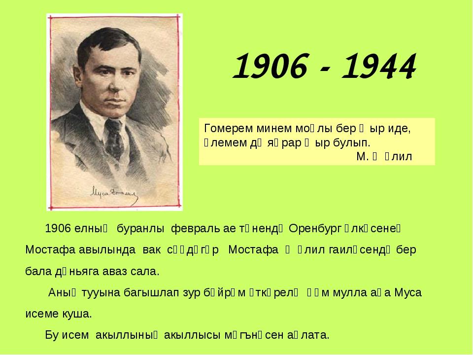 1906 елның буранлы февраль ае төнендә Оренбург өлкәсенең Мостафа авылында ва...
