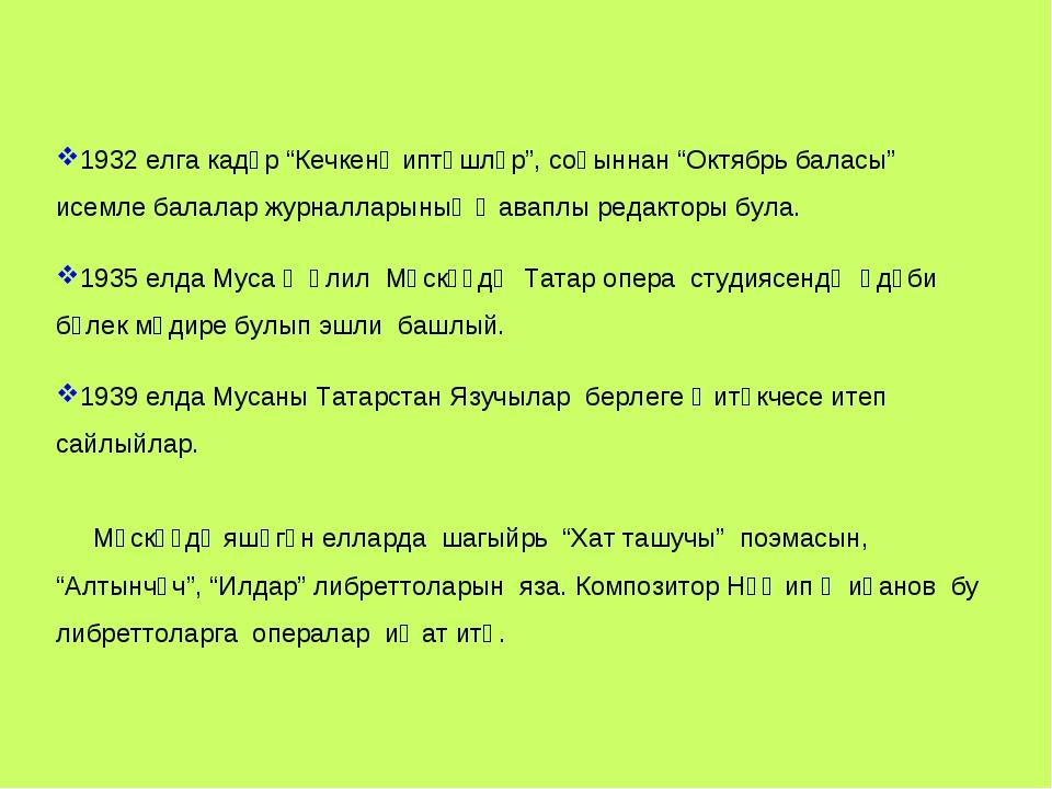 """1932 елга кадәр """"Кечкенә иптәшләр"""", соңыннан """"Октябрь баласы"""" исемле балалар..."""