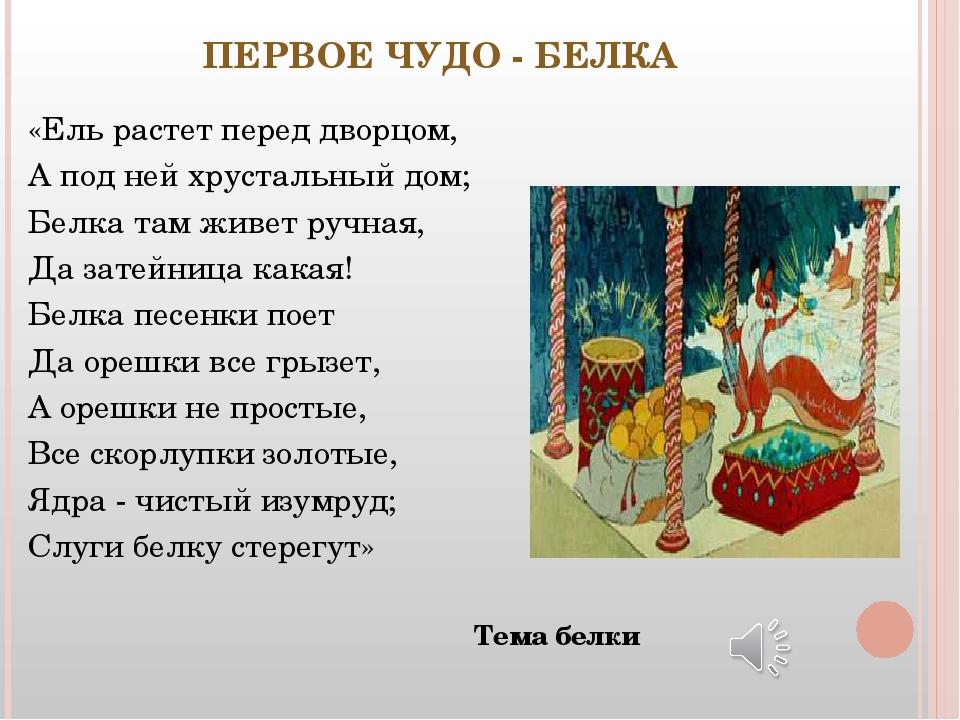 был сказка о царе салтане стихи про белочку обойти
