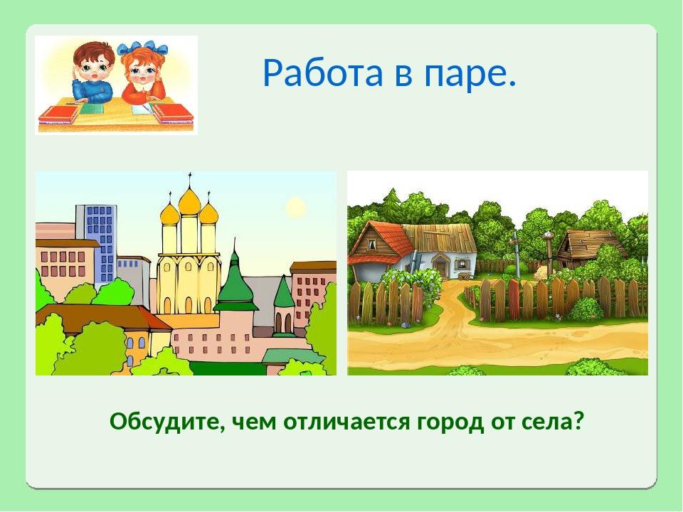 удалось картинки на тему город и село институте швайгер
