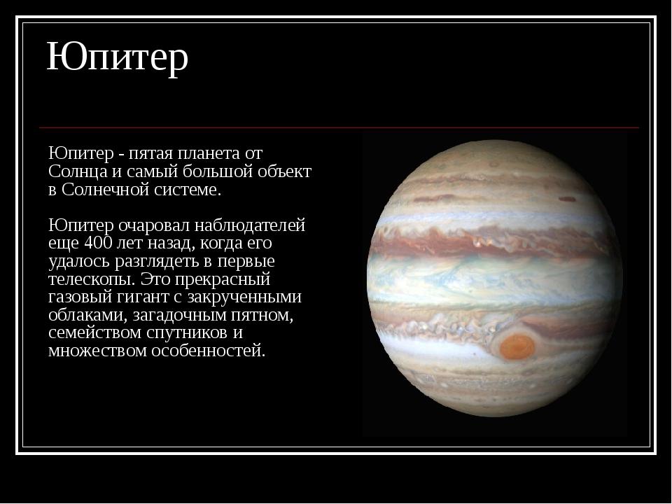 Юпитер Юпитер - пятая планета от Солнца и самый большой объект в Солнечной си...
