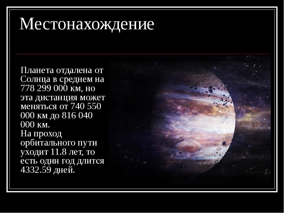 Местонахождение Планета отдалена от Солнца в среднем на 778 299 000 км, но эт...