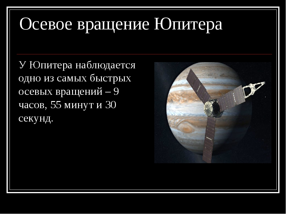 Осевое вращение Юпитера У Юпитера наблюдается одно из самых быстрых осевых вр...