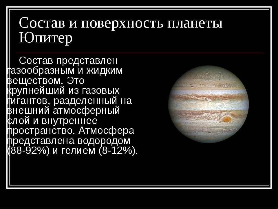 Состав и поверхность планеты Юпитер Состав представлен газообразным и жидким...