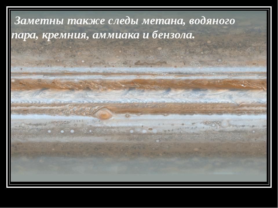 Заметны также следы метана, водяного пара, кремния, аммиака и бензола.