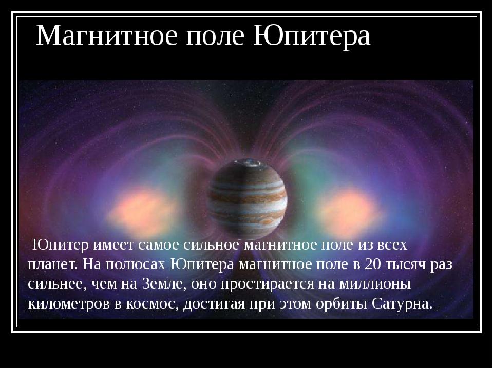 Магнитное поле Юпитера Юпитер имеет самое сильное магнитное поле из всех план...