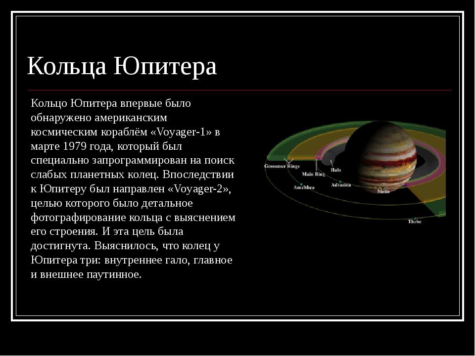 Кольца Юпитера Кольцо Юпитера впервые было обнаружено американским космически...