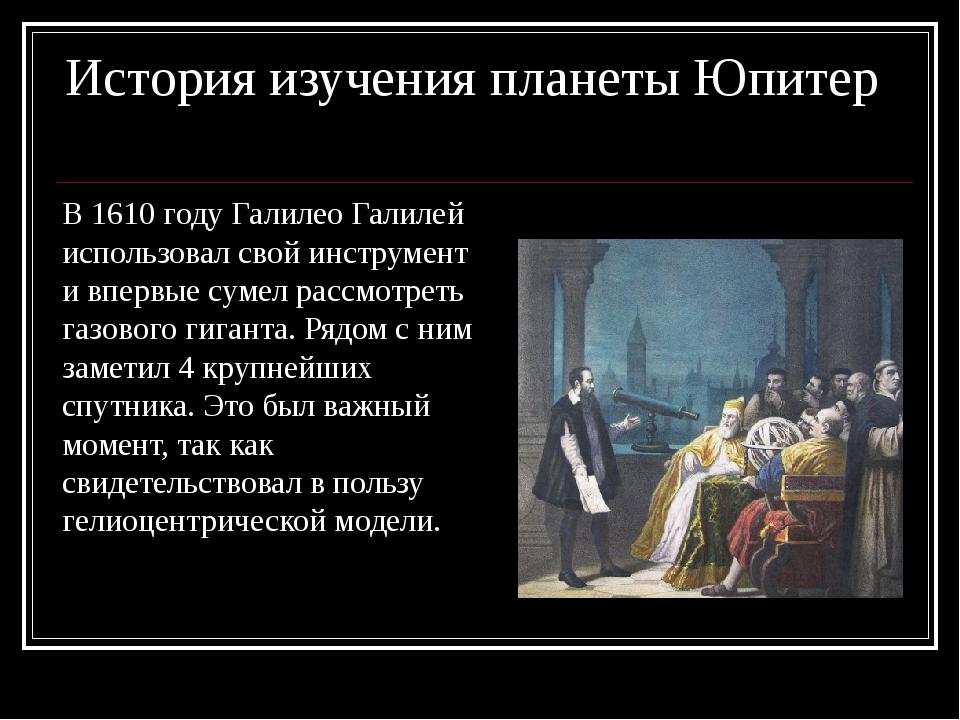 История изучения планеты Юпитер В 1610 году Галилео Галилей использовал свой...