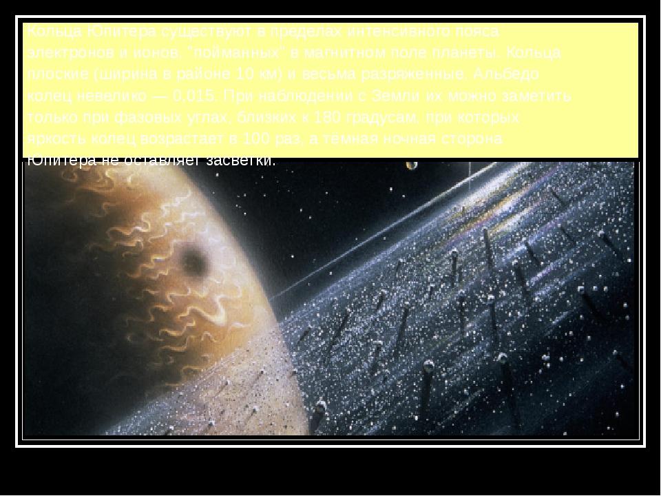"""Кольца Юпитера существуют в пределах интенсивного пояса электронов и ионов, """"..."""