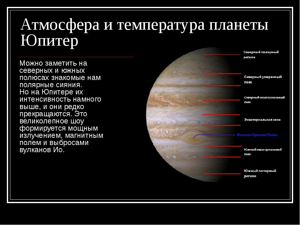 Атмосфера и температура планеты Юпитер Можно заметить на северных и южных пол...