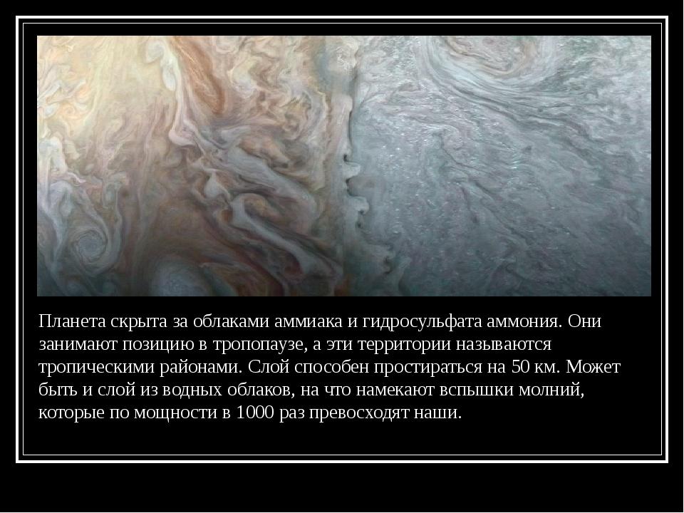 Планета скрыта за облаками аммиака и гидросульфата аммония. Они занимают пози...