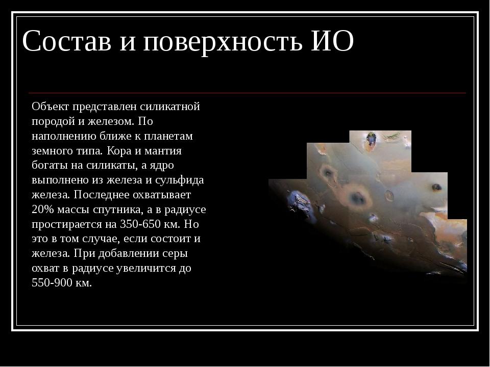 Состав и поверхность ИО Объект представлен силикатной породой и железом. По н...