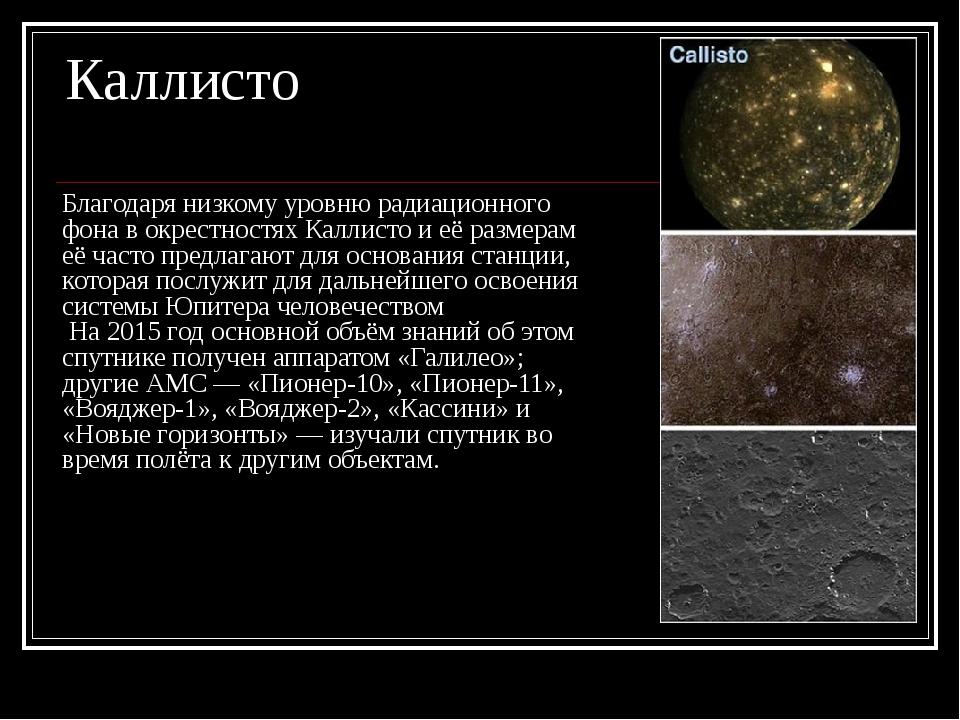 Каллисто Благодаря низкому уровню радиационного фона в окрестностях Каллисто...