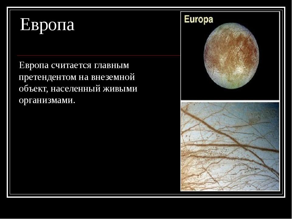 Европа Европа считается главным претендентом на внеземной объект, населенный...