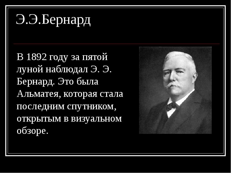 Э.Э.Бернард В 1892 году за пятой луной наблюдал Э. Э. Бернард. Это была Альма...
