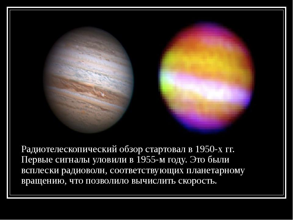 Радиотелескопический обзор стартовал в 1950-х гг. Первые сигналы уловили в 19...