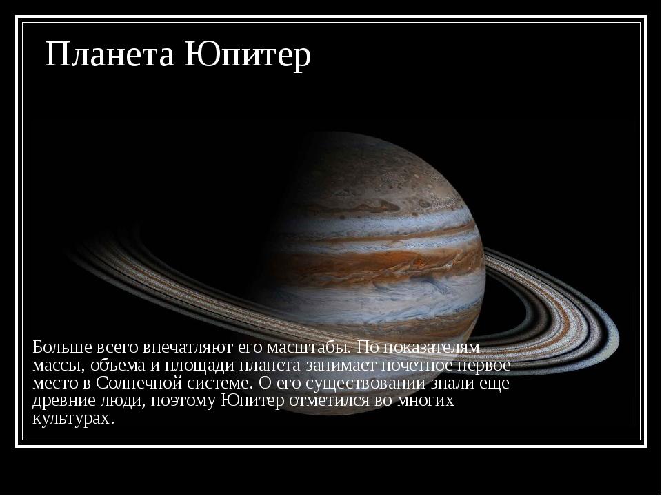 Планета Юпитер Больше всего впечатляют его масштабы. По показателям массы, об...