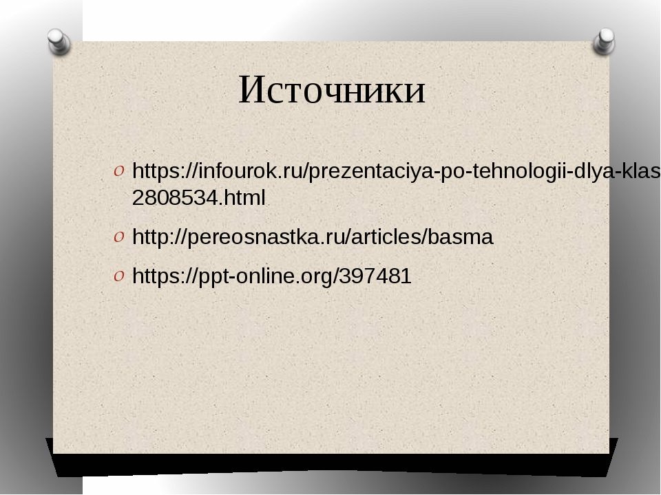 Источники https://infourok.ru/prezentaciya-po-tehnologii-dlya-klassa-na-temuh...