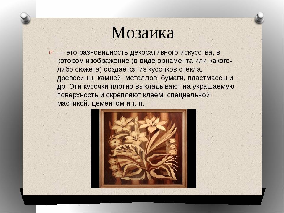 Мозаика — это разновидность декоративного искусства, в котором изображение (в...