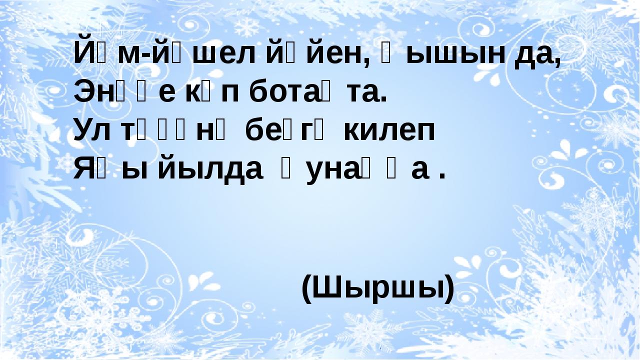 Йәм-йәшел йәйен, ҡышын да, Энәһе күп ботаҡта. Ул төҙәнә беҙгә килеп Яңы йылда...
