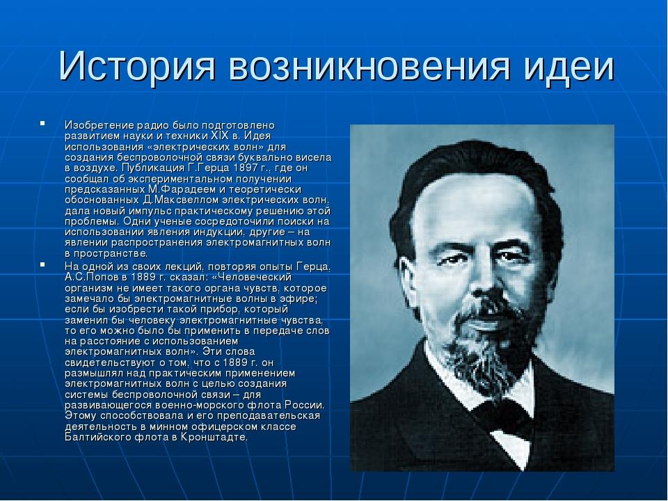 Доклад по физике на тему ученые 4705