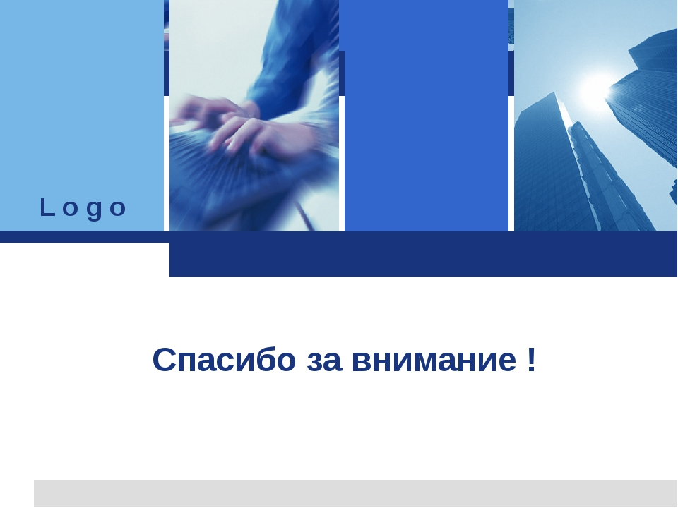 Click to edit company slogan . www.themegallery.com Спасибо за внимание ! L o...
