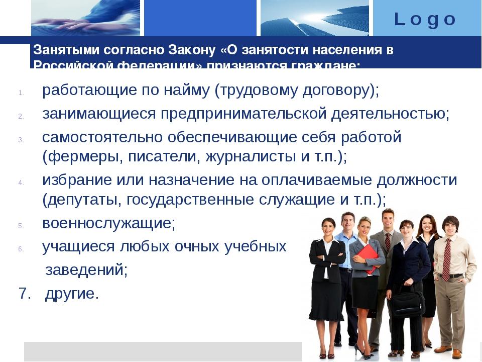 Занятыми согласно Закону «О занятости населения в Российской федерации» призн...