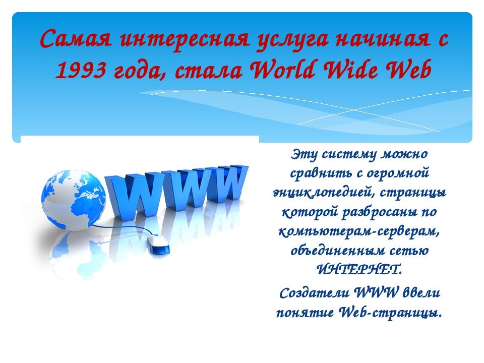 Самая интересная услуга начиная с 1993 года, стала World Wide Web Эту систему...