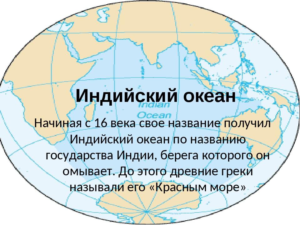 Начиная с 16 века свое название получил Индийский океан по названию государст...