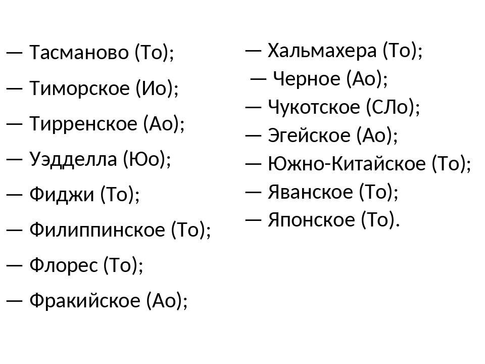 — Тасманово (То); — Тиморское (Ио); — Тирренское (Ао); — Уэдделла (Юо); — Фи...
