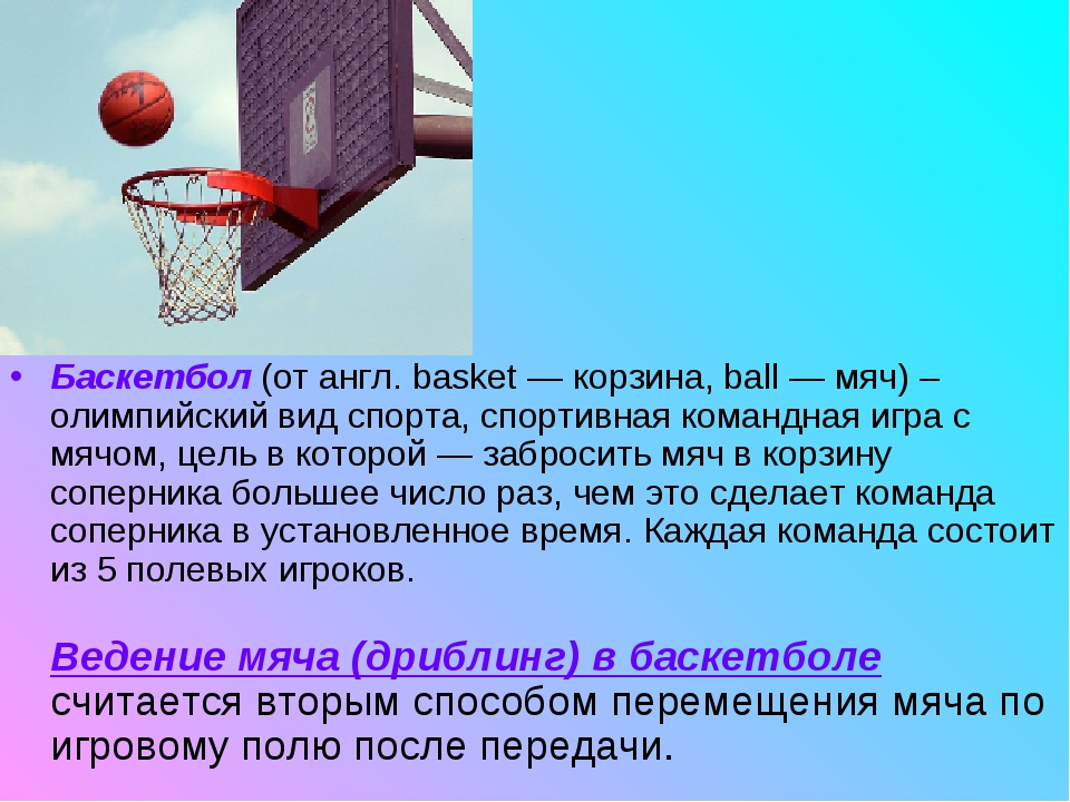 Баскетбол (от англ. basket — корзина, ball — мяч) – олимпийский вид спорта,...