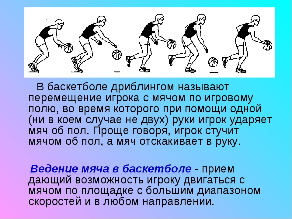 В баскетболе дриблингом называют перемещение игрока с мячом по игровому полю...