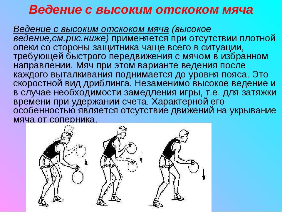 Ведение с высоким отскоком мяча Ведение с высоким отскоком мяча (высокое веде...