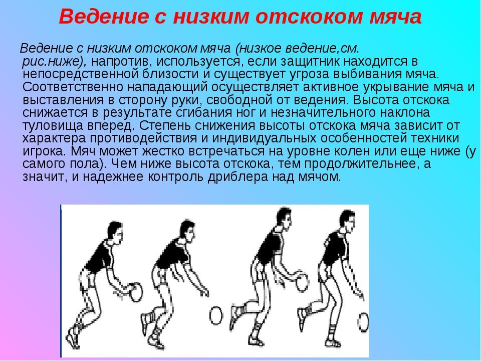 Ведение с низким отскоком мяча Ведение с низким отскоком мяча (низкое ведение...